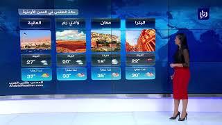 النشرة الجوية الأردنية من رؤيا 13-10-2019 | Jordan Weather