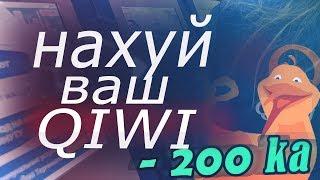 МЕНЯ КИНУЛ QIWI НА 200К !!!! Моя история работы с Киви