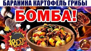 Баранина с картошкой и грибами В АВТОКЛАВЕ Рецепт Бомба Домашнее консервирование автоклав