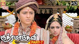 Rudhramadevi Tamil Movie   Part 7   Anushka Marries Nithya Menon   Rana   Prakash Raj   Ilayaraja