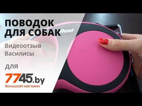 Поводок-рулетка для собак FLEXI New Comfort S Видеоотзыв (обзор) Василисы