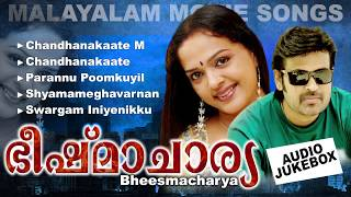 Bheesmacharya | Malayalam Movie Songs | Super Hit Songs | Non Stop Hits |K. J. Yesudas