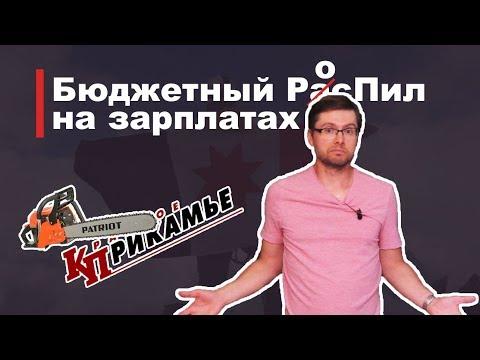 "Бюджетный Роспил на зарплатах. Сарапул. Газета ""Красное прикамье""."