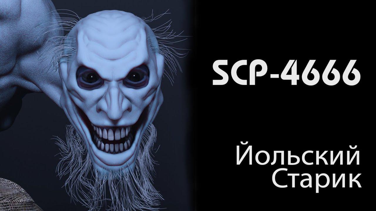 [фонд SCP] Йольский старик  (SCP-4666)