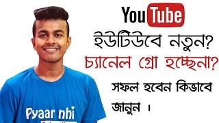 নতুন ইউটিউবার যেসব ভুল করে । All Tips For New YouTuber Must Watch In Bangla
