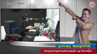 Business Line & Life 17-1-60 on FM.97 MHz