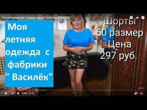Летние новинки с трикотажной фабрики Василёк.