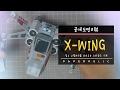 [공개도면 리뷰] 제73편 스타워즈 메카 X-wing