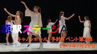 2017年1月28日。 3月22日発売原駅ステージA『キャノンボール/青い赤』の...