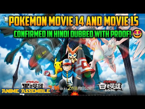 Pokemon New Movies Confirmed Black Victini Kyurem Vs The Sword