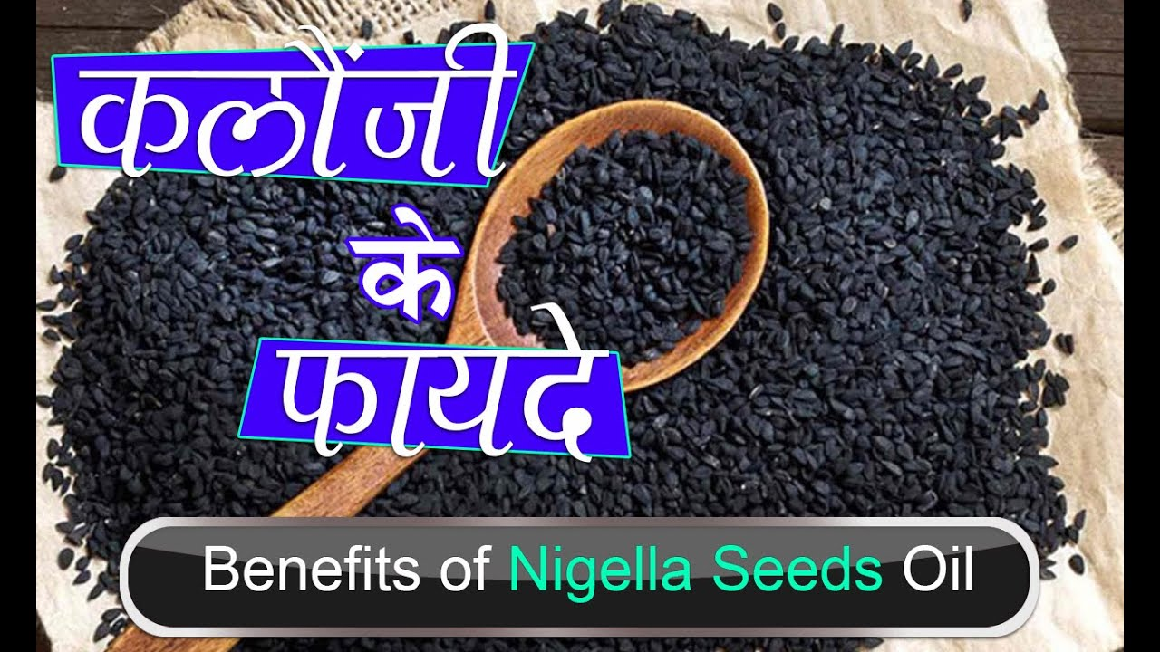कलोंजी के फायदे | Benefits of Nigella Seeds Oil for Diabetes and Reduce  Obesity in Hindi