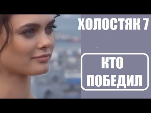 Кто победил в шоу Холостяк 7 сезон 13 серия финал? Победительница шоу Холостяк 7 сезон 13 выпуск ТНТ