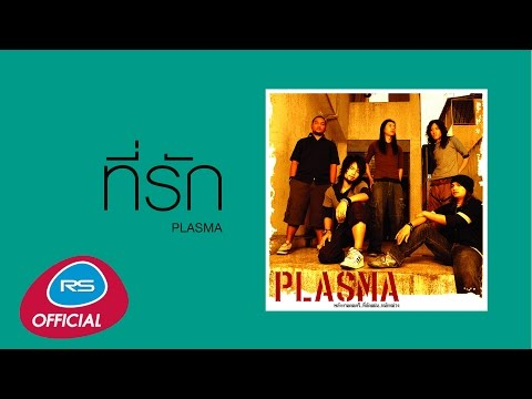 ที่รัก : Plasma | Official Audio