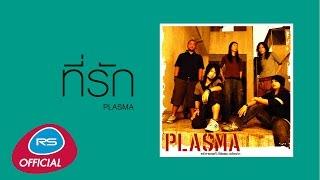ที่รัก : Plasma | Official Audio