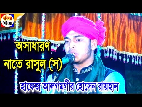 হাফেজ আলগমগীর হোসেন রায়হান-ছোট বহুলা,হবিগঞ্জ । Habiganj Media
