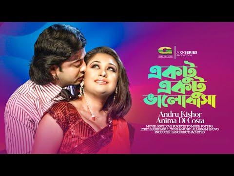 Ektu Ektu Bhalobasha By Andrew Kishore & Anima Di Costa | Movie  Song