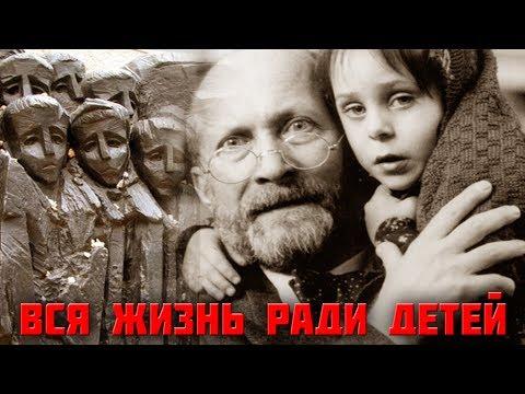 Януш Корчак - вся жизнь ради детей!