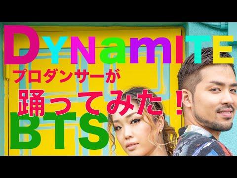BTSのDynamiteを、世界で活躍する全日本4度チャンピオンのプロダンサーが踊ってみた!!