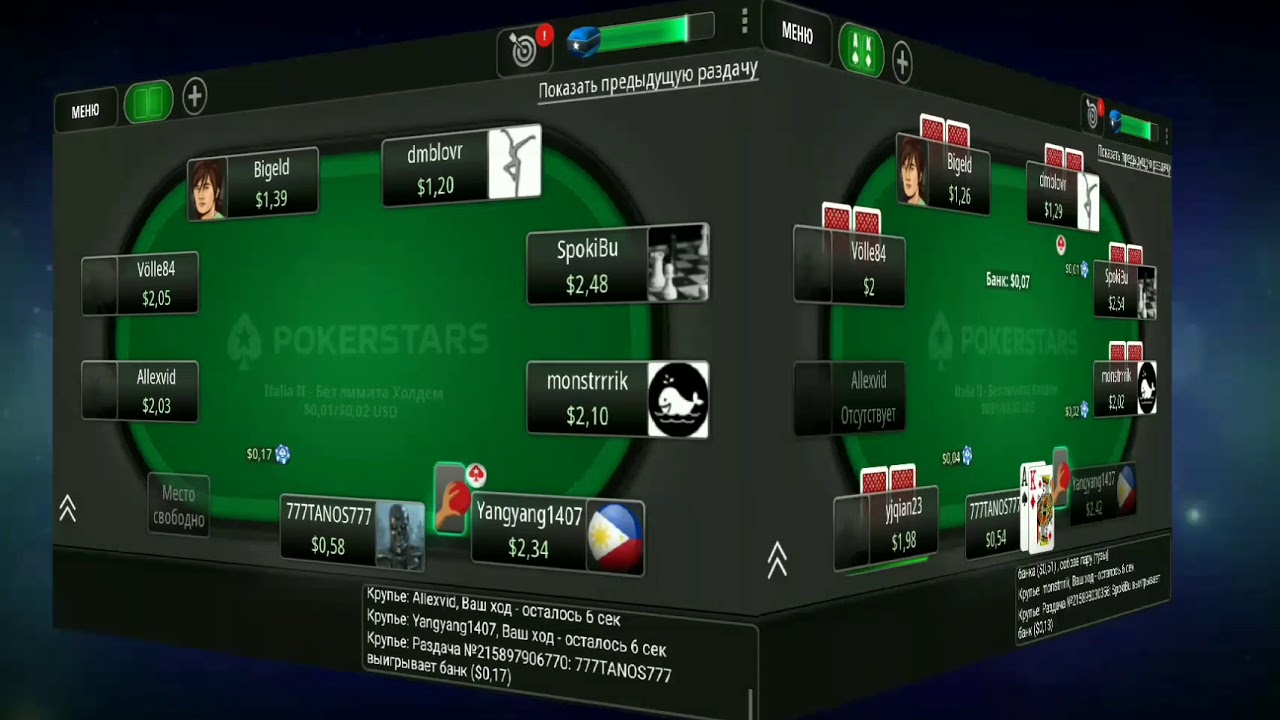 pokerstars apk на деньги