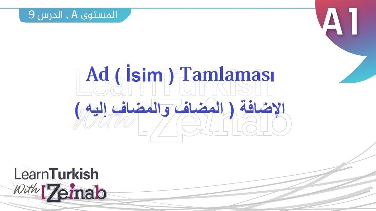 تعلم التركية مع زينب - المستوى الأول - الدرس التاسع - المضاف والمضاف إليه - Ad Tamlaması