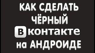 Как Сделать Тёмный Вконтакте на Андроиде