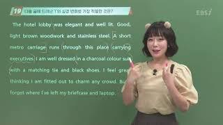 [2020학년도 고3 7월 학력평가 해설강의] 영어- …