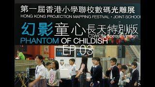 第一屆香港小學聯校數碼光雕展 EP.03 (CSWCSS V