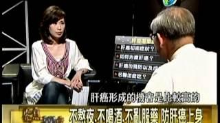 高點育樂台高文音時間 聚焦360度 權威名醫李伯皇 防治肝癌 文音 検索動画 10