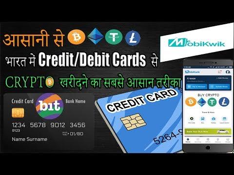 भारत में Credit/Debit Cards से CRYPTO खरीदने का सबसे आसान तरीका I How To Buy Bitcoin In India