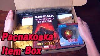 Распаковка Item Box ШОК! Батхед продался! АТПИСКА!!!