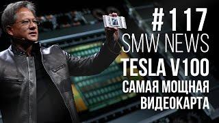Snapdragon 660 и 630, NVIDIA Tesla V100, Microsoft Build 2017, Fall Creators Update (SMW News 117)