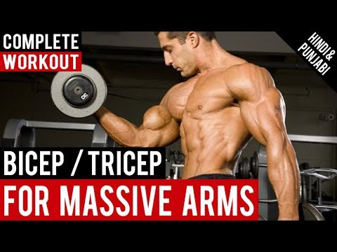 BICEP/TRICEP complete workout routine for massive ARMS! BBRT # (Hindi / Punjabi)