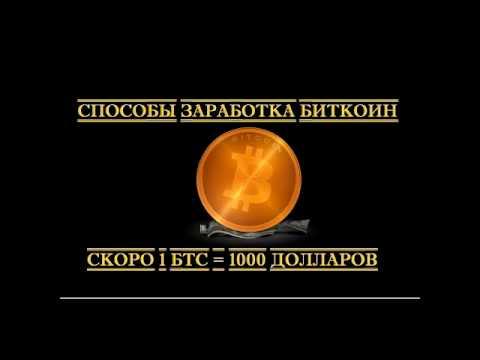 биткоин бонусы сразу