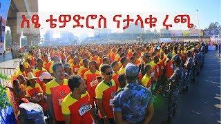 Great Ethiopian run 2017 with Teddy Afro's Aste Tewodros - ታላቁ ሩጫ በቴዲ አፍሮ 'ቴዎድሮስ'