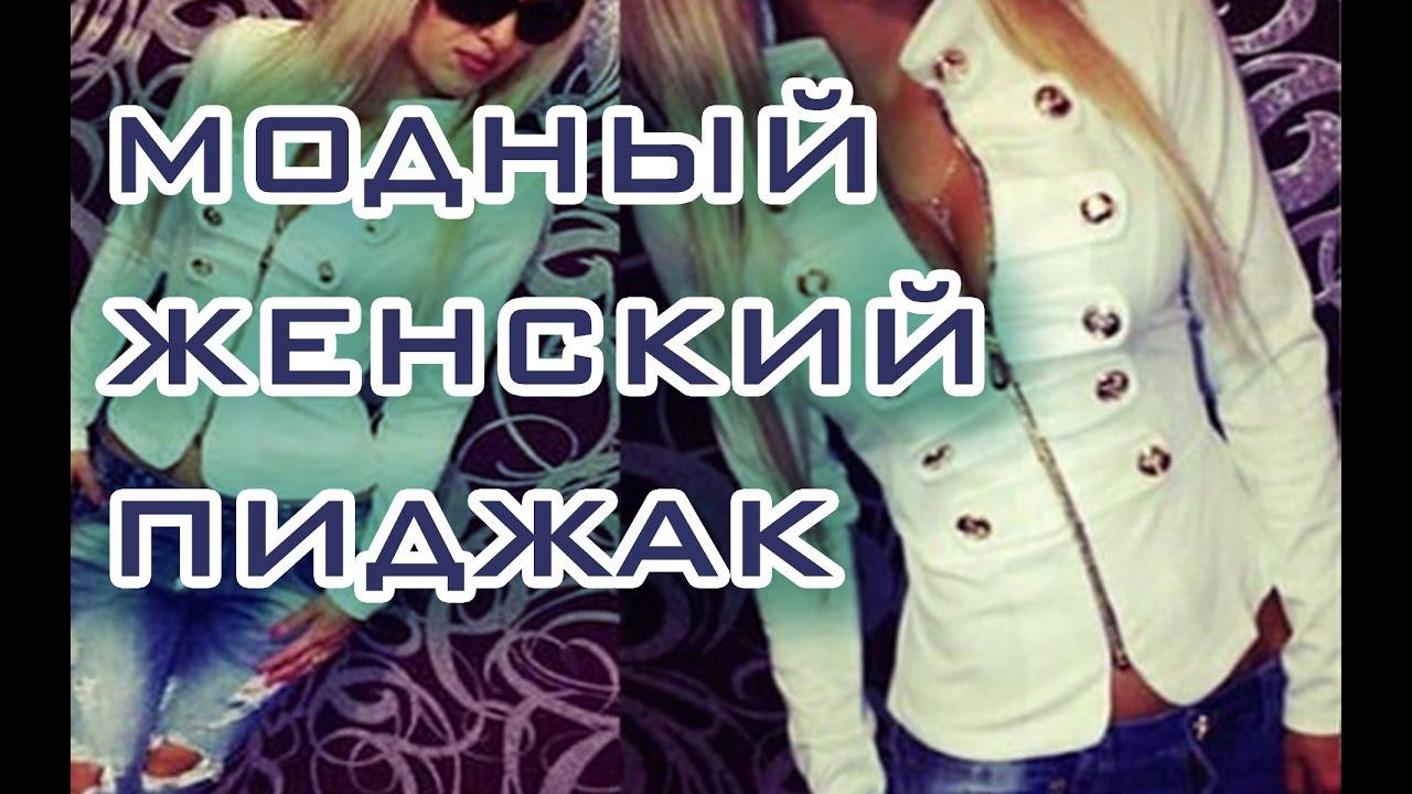 Купить жакеты для женщин в беларуси. Качественная женская одежда от белорусского производителя элема. Широкий ассортимент жакетов для женщин в фирменных магазинах elema. Наряду с пальто, женские пиджаки и жакеты составляют основу дамского делового и повседневного гардероба.