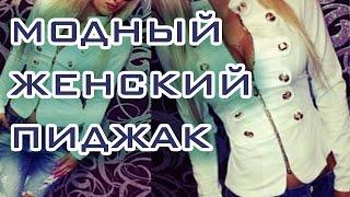 Женский модный белый пиджак с пуговицами - Ай Да Посылка 92!(, 2016-11-05T07:00:00.000Z)