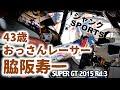 43歳おっさんレーサー 脇阪寿一 ジャンクSPORTSでも取り上げられたSUPER GT タイ戦の裏側の裏側…その時 寿一は?