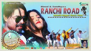 RANCHI ROAD 🚔 // KUMAR PRITAM // NEW NAGPURI SONG  2020 // BINOD & SANDHYA // SUNIT MUSIC