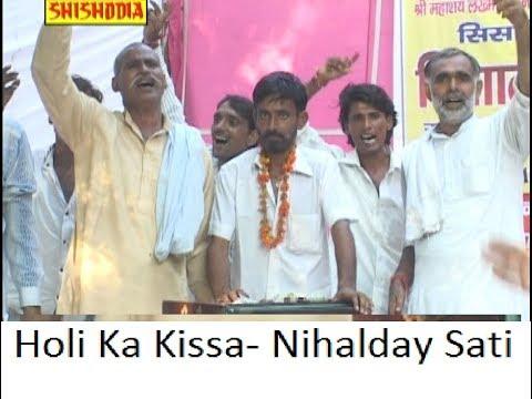 होली का किस्सा || निहालदे सती  || सुभाष नागर || Shishodia Cassettes