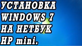 Видео инструкция как установить WINDOWS 7 с флешки на нетбук на примере  HP mini 200 - 4253sr