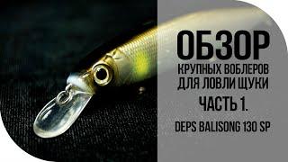 Воблеры на щуку. Часть 1. Deps Balisong 130 SP [FishMasta.ru]