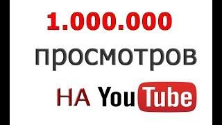 Сколько платит youtube за 1000 просмотров, сколько зарабатывают на ютубе  Реальные примеры и цифры