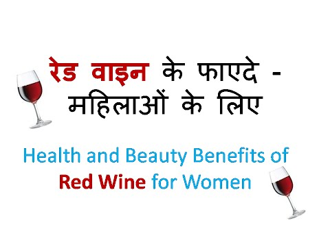 Health and Beauty Benefits of Red Wine for Women  in Hindi
