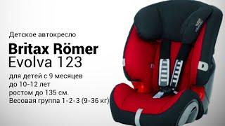 Britax-Romer Evolva 123 | Автокресло-трансформер 9-36 кг | Обзор