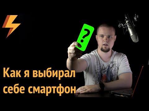 Как я выбирал себе смартфон
