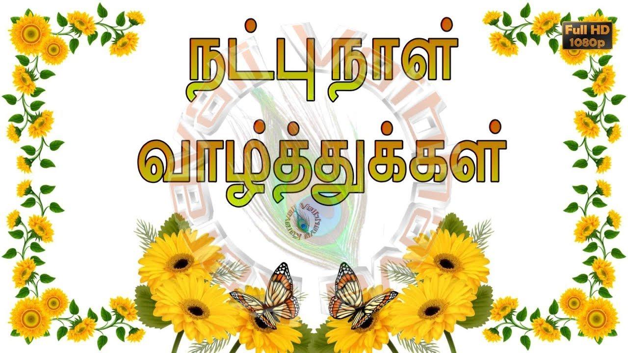 friendship day whatsapp status in tamil download