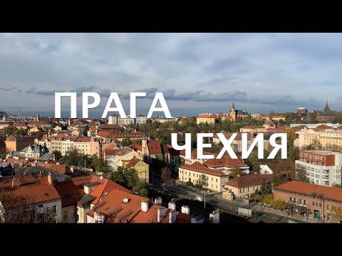 ПРАГА ЧЕХИЯ НОЯБРЬ 2019 ЦЕНЫ / ТРЕВЭЛХАКИ / ТОП ЛОКАЦИИ (PRAGUE)