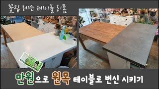 4년 된 꽃집 작업 테이블 만원으로 리폼 | 우드가? …