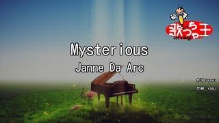 【カラオケ】Mysterious/Janne Da Arc