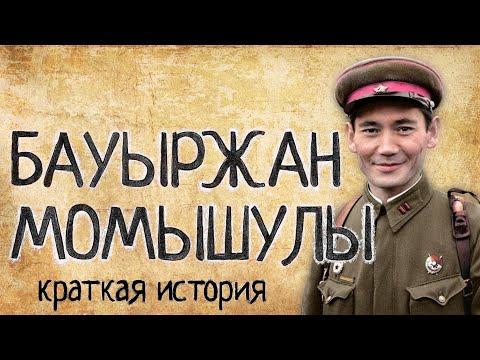 Бауыржан Момышулы (Краткая история)